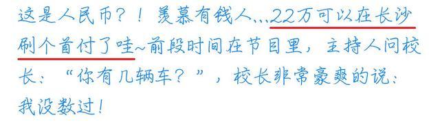 """王思聪怒爆粗口""""草泥马"""" 因花了22万竟…"""