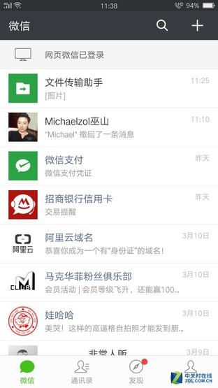 扫了二维码登录后微信显示:网页微信已登录,你可以看到:文件传输助手
