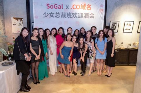 域名.CO、SoGal联手为女性创业提供进阶平台-VR资源你懂的