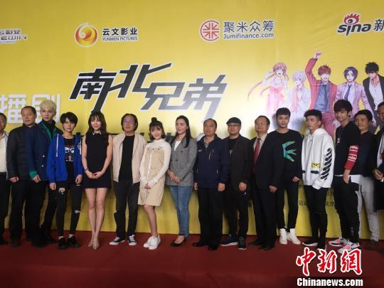 网剧《南北兄弟》在昆杀青制片人:云南影视市场潜力大