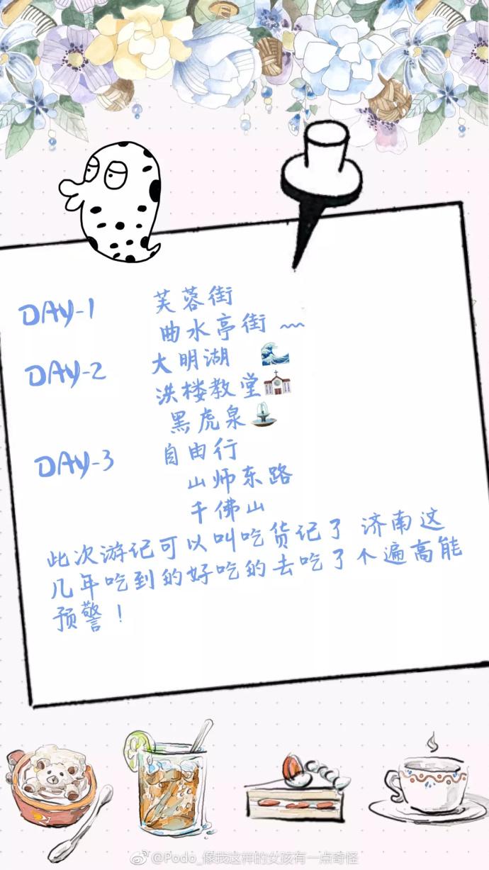 一个女孩的手绘济南游记:吃货的3天暴走日记