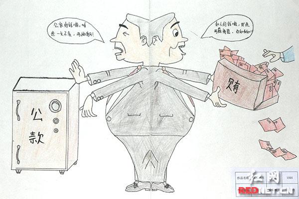 沅江中小学生手绘廉政漫画