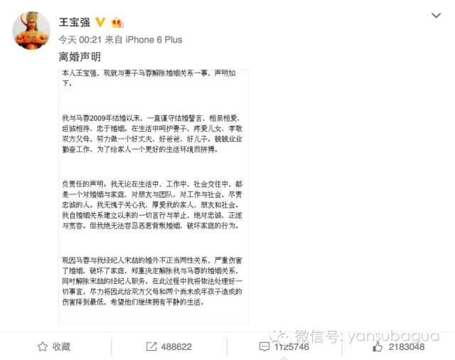 """媒体谈马蓉""""出轨"""":她嫁给王宝强 不是嫁给爱情"""