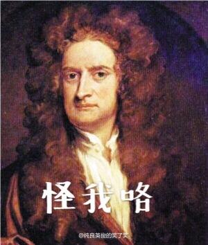 [午FUN来了]只要长得丑 我与牛顿就是烫个头的差距