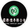 国际儒学联合会
