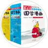 《蔡志忠典藏国学漫画系列18册》