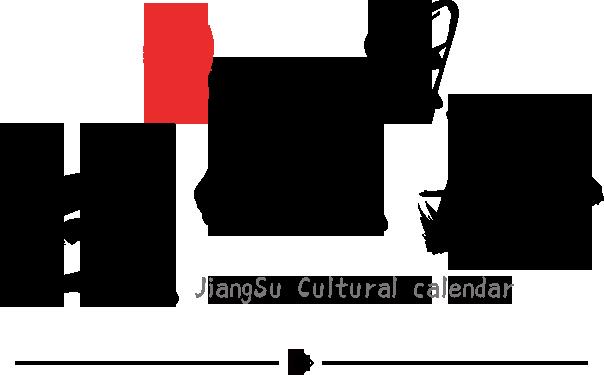 江苏文化日历