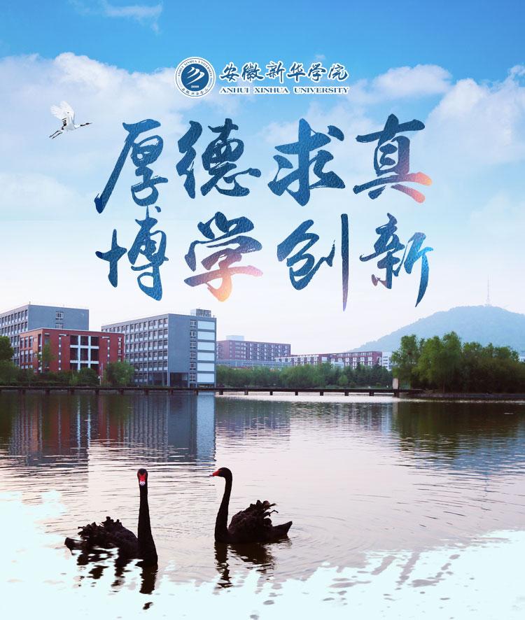 安徽新华大学【相关词_ 安徽新华学院教务系统】