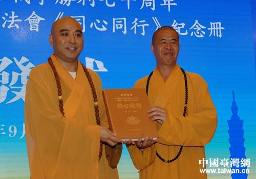 上海佛教协会会长慧明大和尚向两岸寺院代表赠送画册。(上海台办 葛凤章 摄)