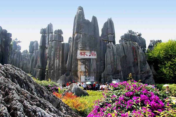 云南石林,位于云南省昆明市石林彝族自治县境内,优美的自然风光,孕育