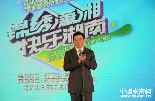 湖南省副省长何报翔宣布开幕。(图片来源:湖南省台办)