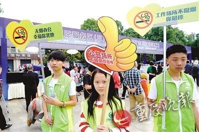 第30个世界无烟日重庆主题志愿服务活动璧山