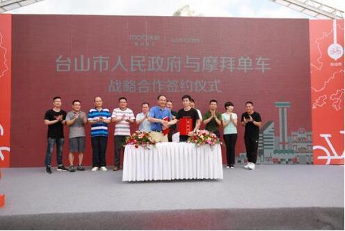 海上丝绸之路--全国首个全域旅游摩拜示范市落地广东台山 市长为绿色出行代言