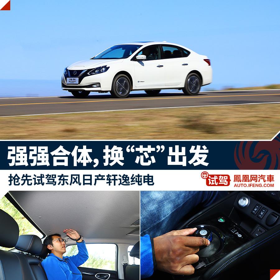 在新疆试电动车 强强合体的东风日产轩逸纯电怎么样?