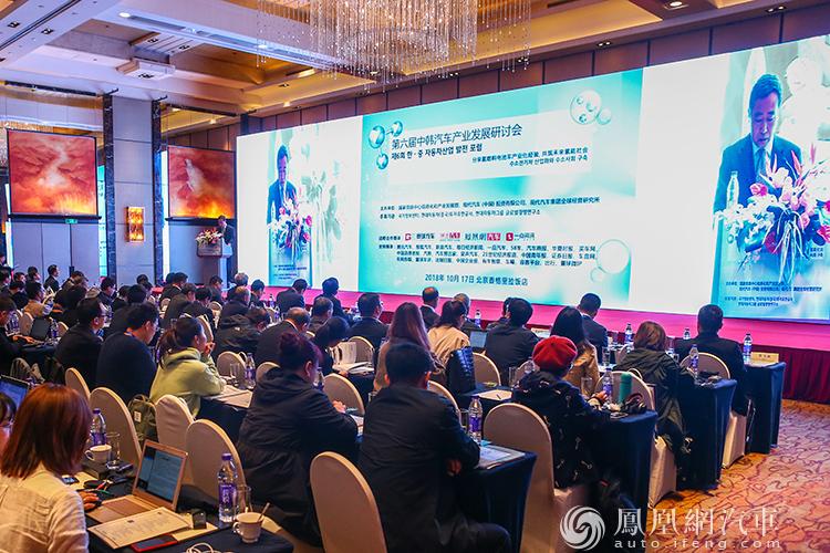 第六届中韩汽车产业发展研讨会召开 共筑未来氢能社会