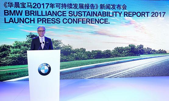 华晨宝马:以可持续发展贯穿企业价值链_广东快乐十分最快开奖