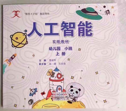 中国幼儿园AI教材曝光!谷歌专家指导,娃娃也要学Python!