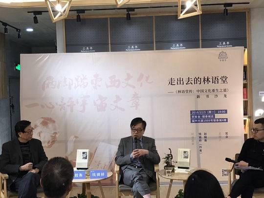 与鲁迅胡适相比,林语堂的文化之旅更凸显跨国性
