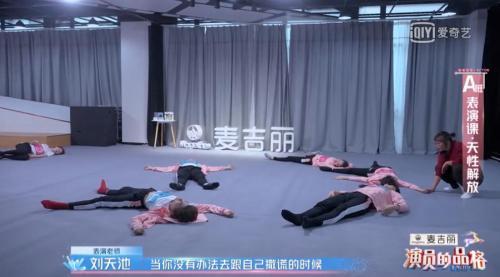 """刘天池引导学员们""""天性解放""""。来源:视频截图"""