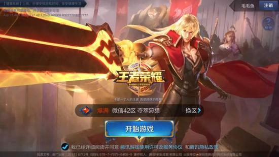 王者荣耀长期霸占App下载量榜首