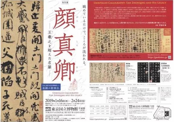 日本东京国立博物馆举办颜真卿书法特展