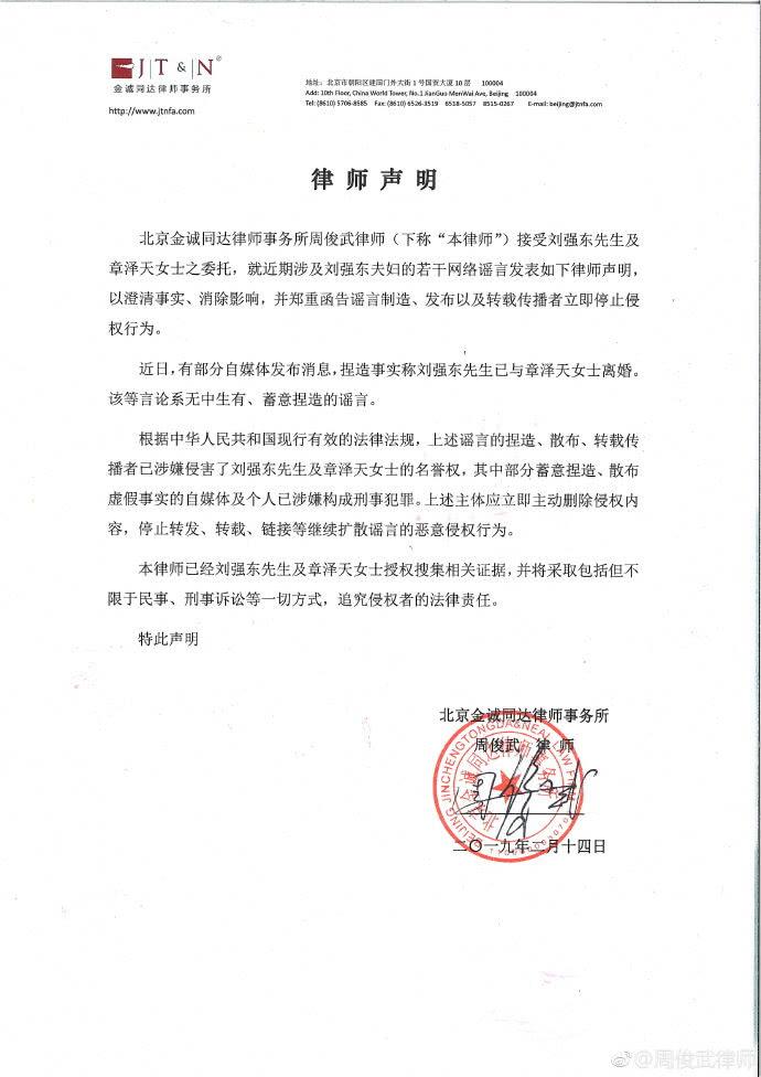 刘强东与章泽天离婚?律师发声明
