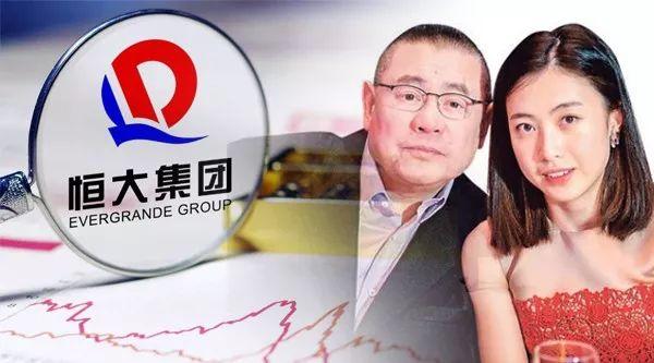香港女首富炒恒大亏掉31亿!与老公买完股票买债券