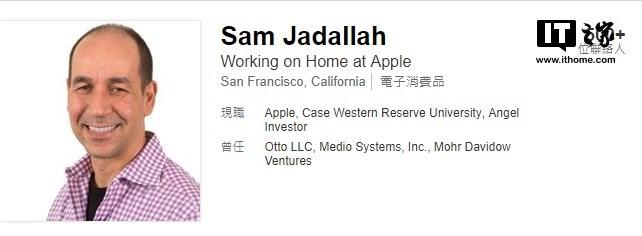 苹果招来微软的元老级人物 疑似发力智能家居