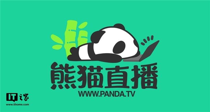 王思聪熊猫直播本月破产清算