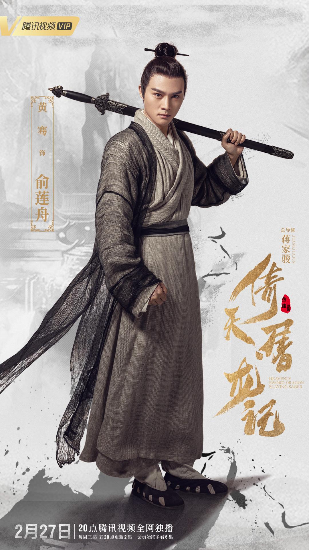 黄骞《新倚天》演经典角色俞莲舟 侠情万丈用情至深