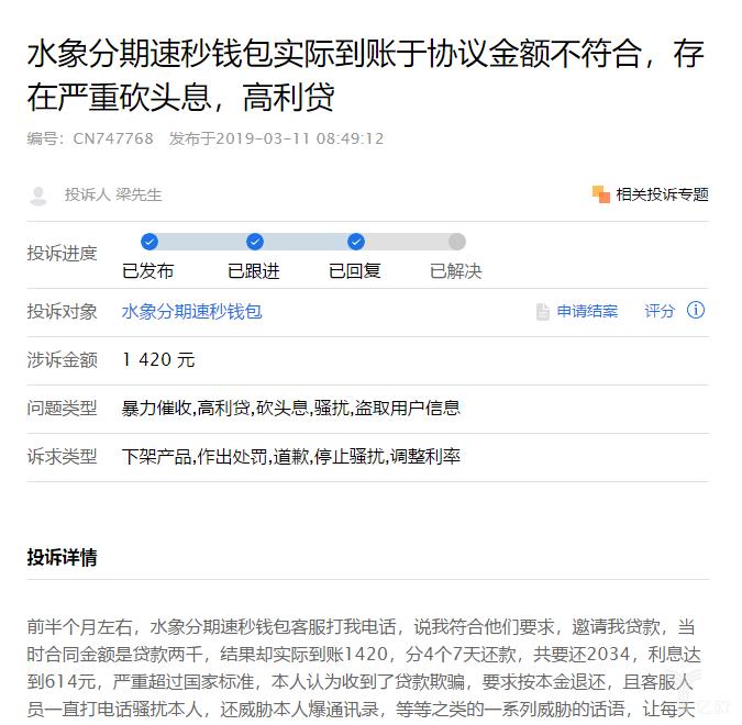 """水象分期""""顶风作案""""违规收取砍头息:年化利率超564%"""