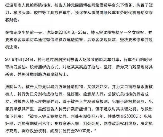 温州顺风车事件法院判决