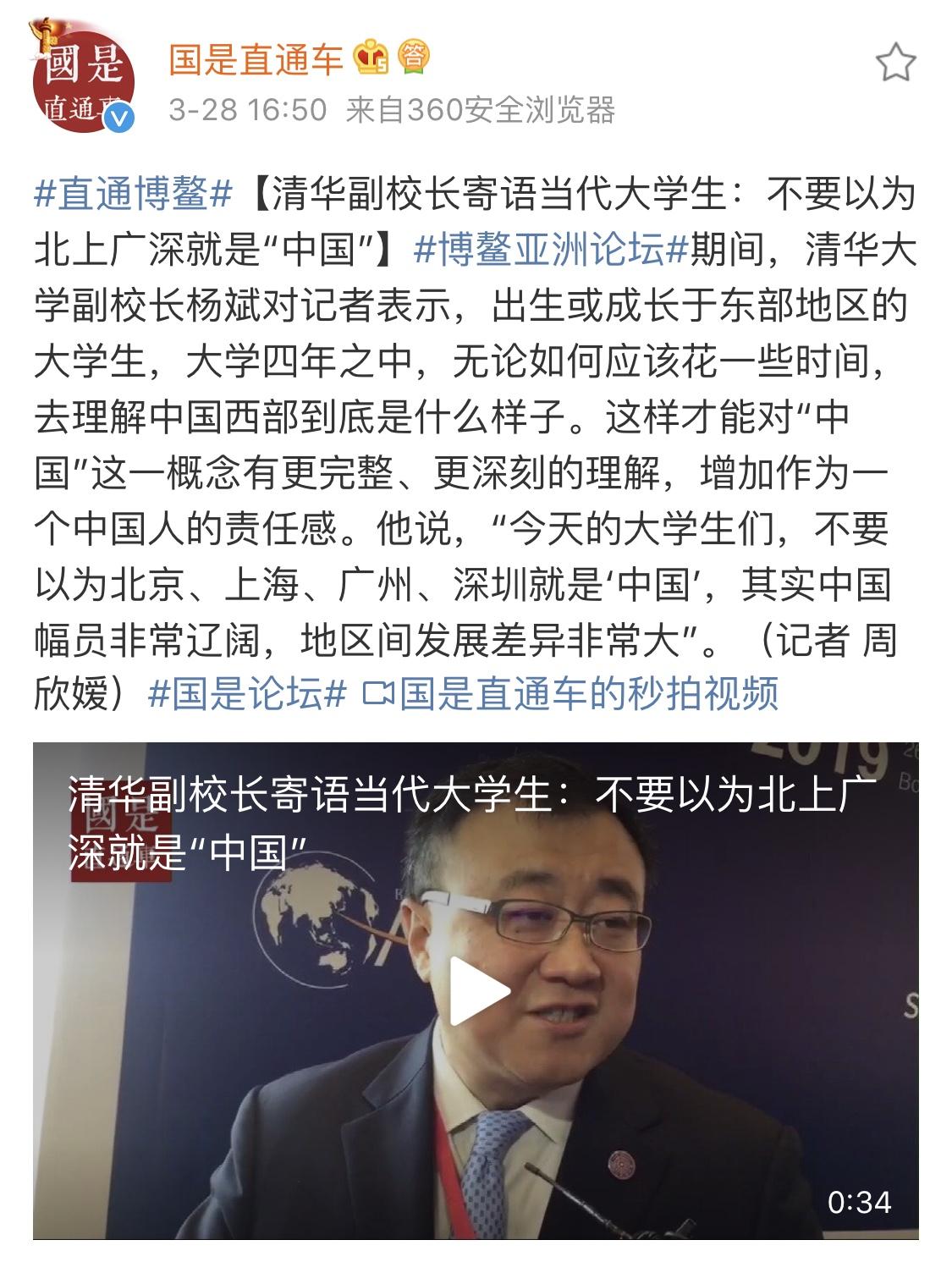 """清华副校长寄语学生:不要以为北上广深就是""""中国"""""""