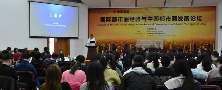 中美日韩四国专家齐聚共议现代化都市圈培育发展路径