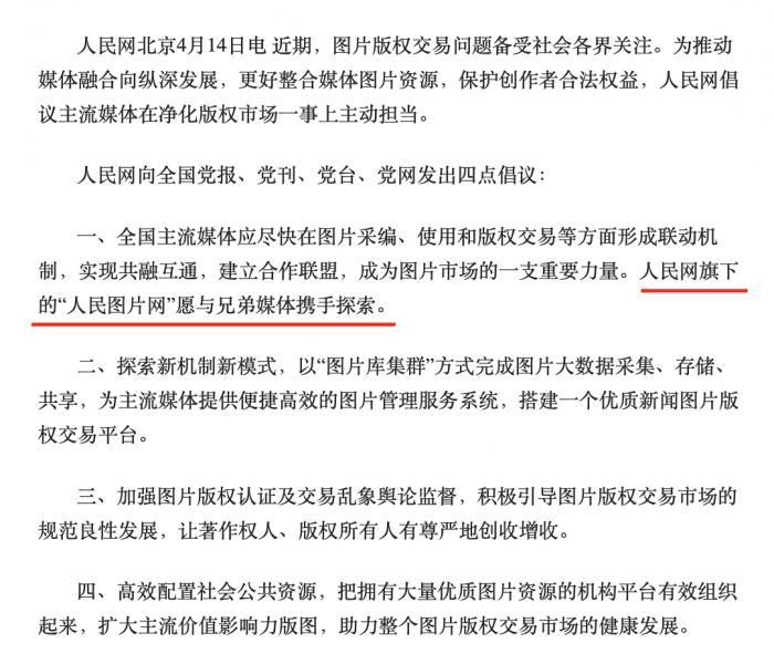 人民網將進軍圖片版權 視覺中國崩了!