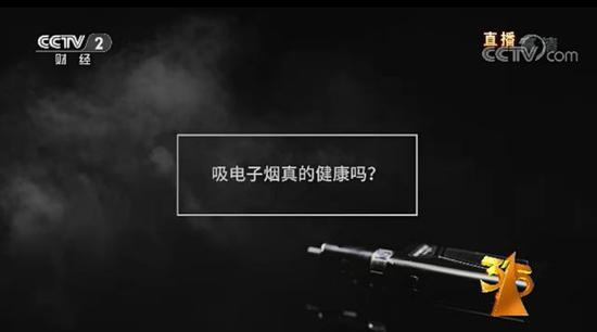 ▲图片来源:CCTV