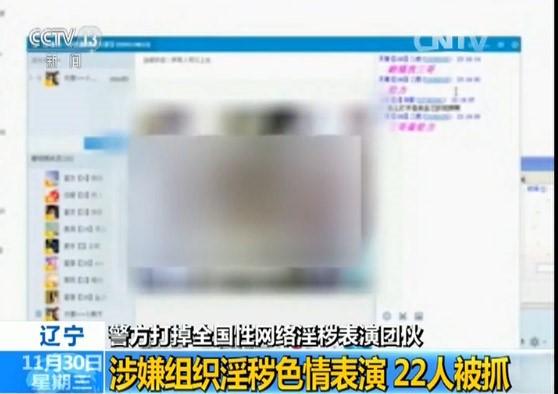 外企高管自拍偷拍100余女子不雅视频 卖黄片收入百万