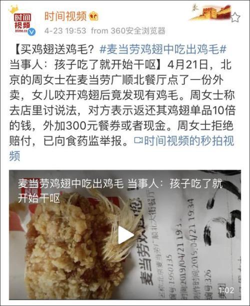 被曝外卖鸡翅中有鸡毛 麦当劳:高度重视 已展开调查
