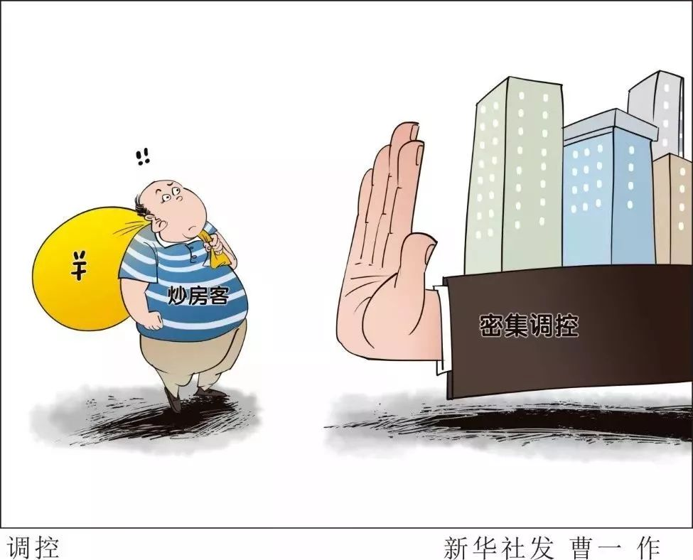 楼市收紧了?国内这些城市调控再升级 哪些会跟进?