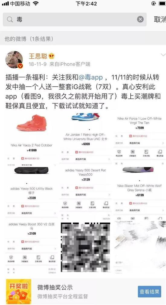 """王思聪曾在微博上安利""""毒App"""" 图/ 微博"""