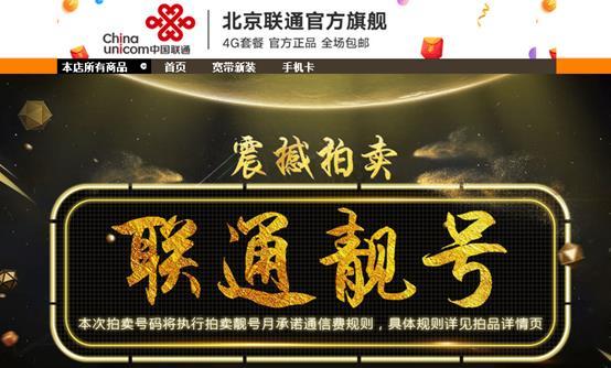 中国联通靓号公开拍卖引发行业争议逃避工信部禁令