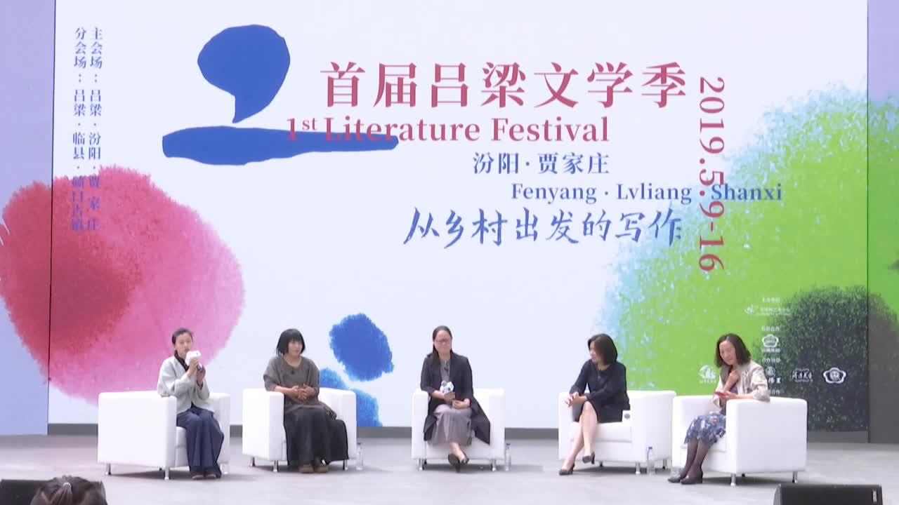 吕梁文学季学术对话:乡村书写中的女性视角