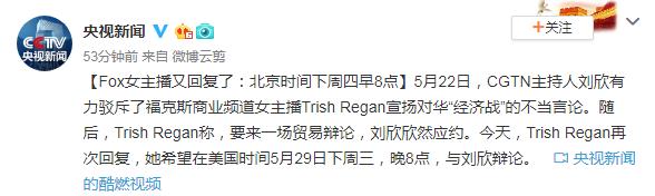 杠上了!美国女主播约刘欣北京时间下周四早8点见