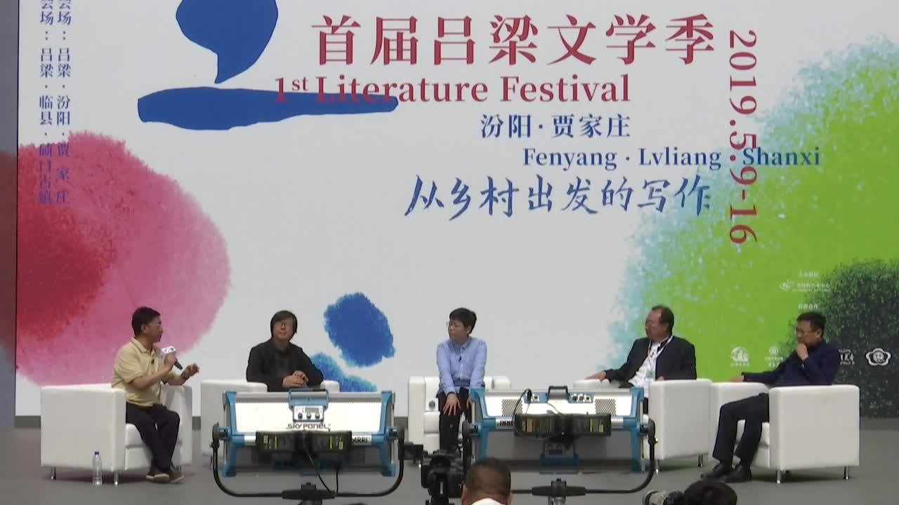 吕梁文学季学术对话:作为叙事与行动的乡村
