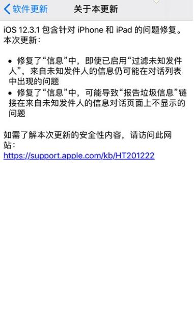 苹果发布iOS 12.3.1升级:修复信息问题