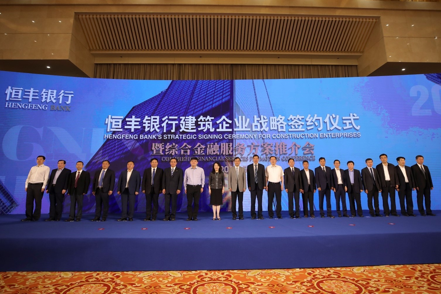 恒丰银行与14家建筑企业签署全面战略合作协议