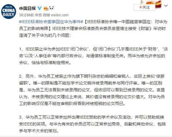 《中国日报。》微博截图