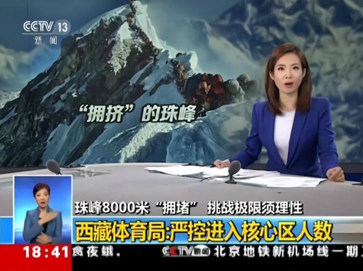 """""""拥挤""""的珠峰央视2月25日报道截图"""