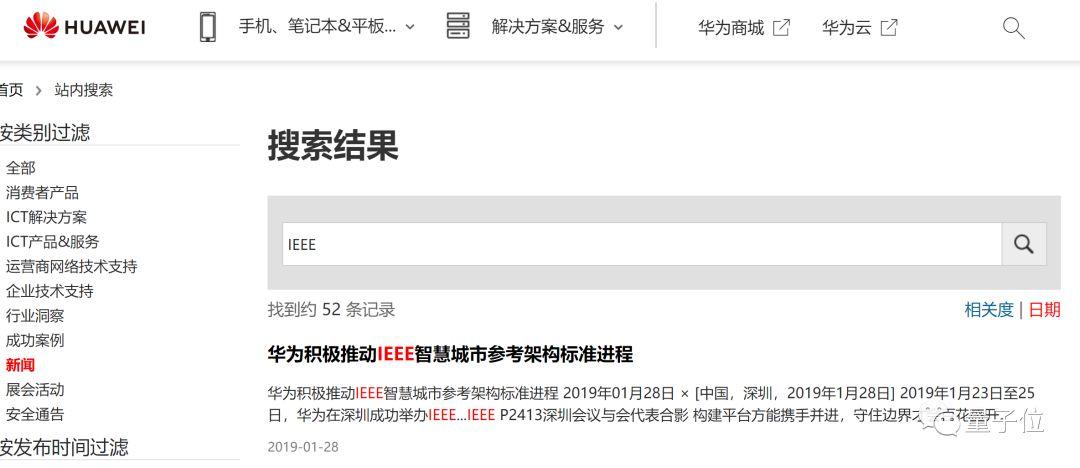 """国际电气与电子工程师协会(IEEE)助纣为虐  向华为发出""""禁令"""""""