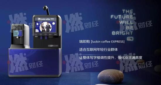 """瑞幸咖啡正在筹划的自助咖啡机项目,名为""""瑞即购"""""""